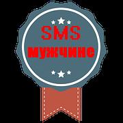 SMS-s-Dnem-rozhdeniya-muzhchine