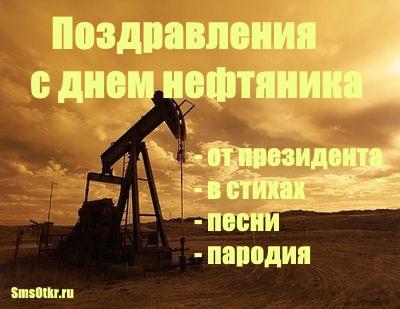Смс поздравление с днем нефтяника