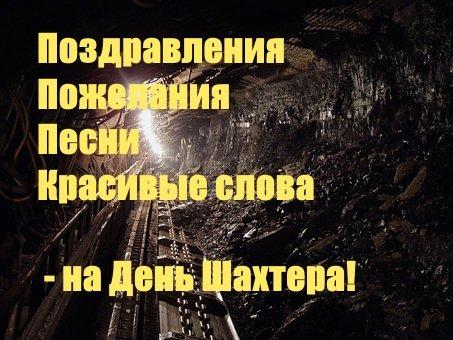 Поздравления с Днем шахтера в смс