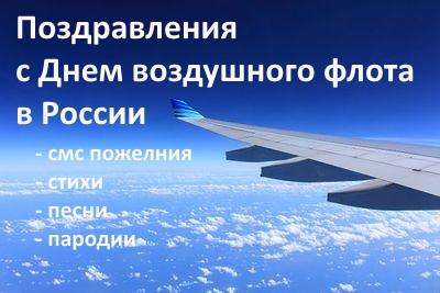 Поздравления с Днем воздушного флота в смс