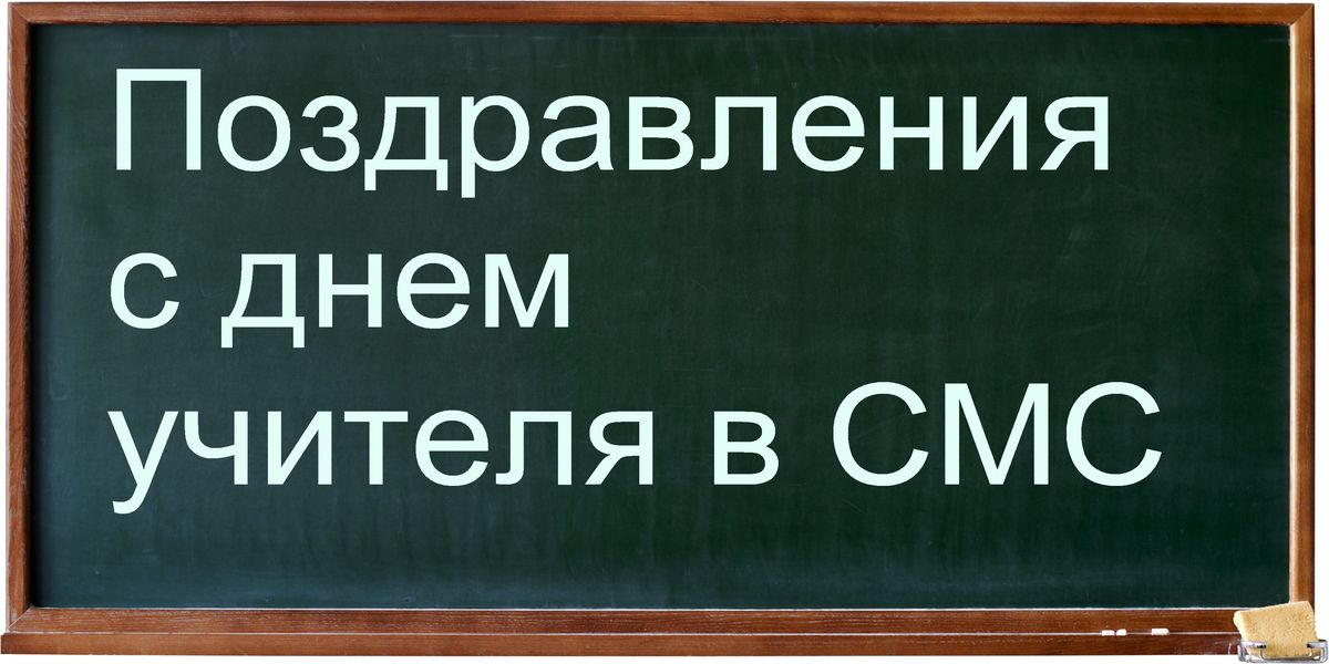 СМС с Днем учителя поздравления