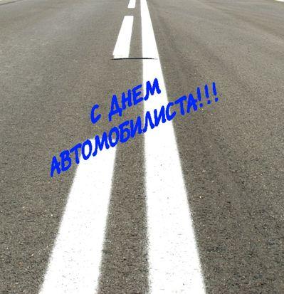 Смс поздравления с Днем автомобилиста