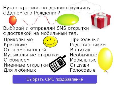 pozdravleniya-muzhchine-s-dnem-rozhdeniya