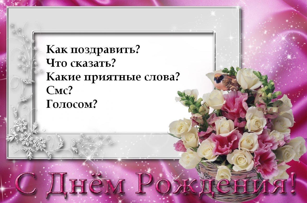 Поздравления-с-Днем-Рождения-женщине