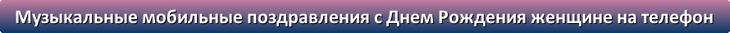 Muzykal'nye-mobilnye-pozdravleniya-s-Dnem-Rozhdeniya