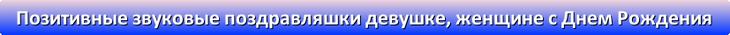 Pozitivnye-zvukovye-pozdravlyashki-devushke