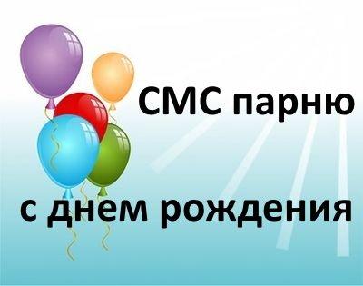 Смс поздравления парню с Днем рождения