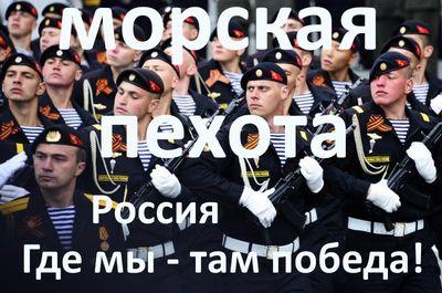 Поздравления на День морской пехоты