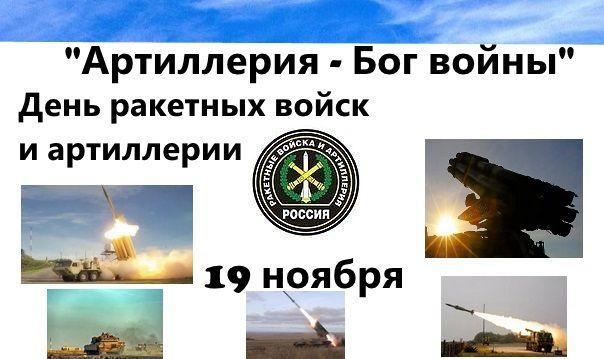 День ракетных войск 19 ноября