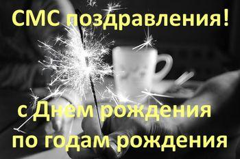 Поздравления с Днем рождения по году рождения