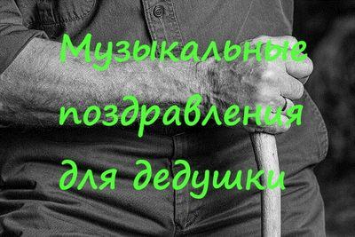 Музыкальные открытки дедушке на телефон